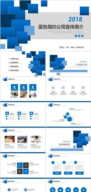蓝色简约企业宣传公司简介PPT模板 微粒体 蓝色 商务通用