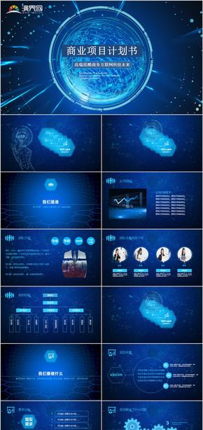 蓝色炫酷科技商业融资计划书PPT模板