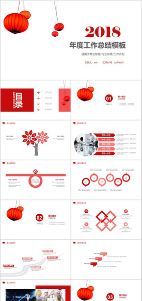年终总结 新年计划  述职报告 商务 人事 运营 工作 总结 计划 汇报 述职  红色 中国风