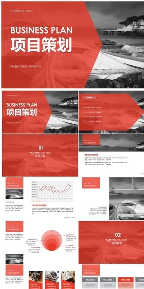 红黑灰色系大气时尚杂志风项目策划ppt模板