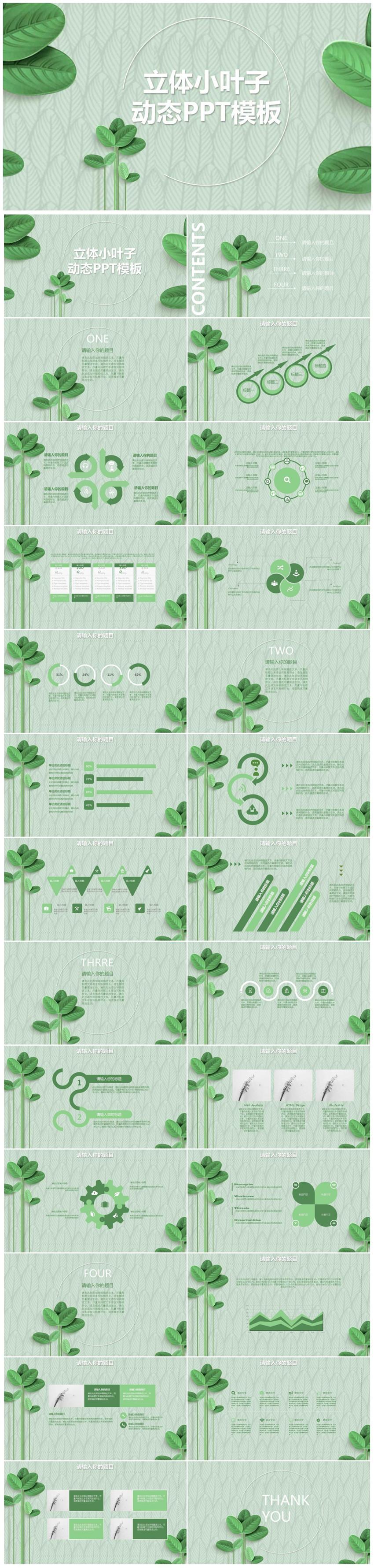 作品标题:绿色小清新工作总结ppt模板