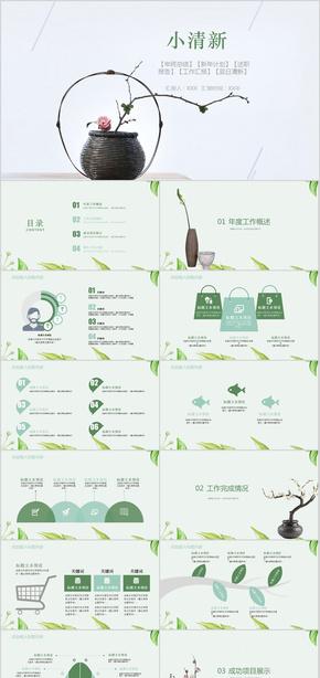 創意日系小清新工作總結計劃PPT  小清新述職報告  韓范  唯美  日式