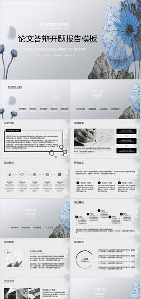 中国风论文答辩社会实践报告开题报告PPT模板