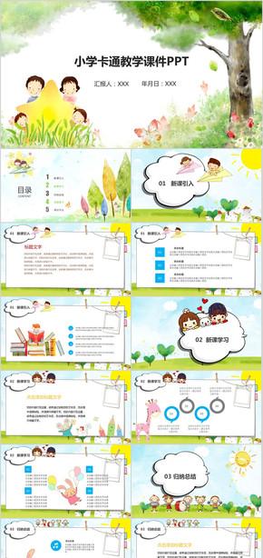 卡通 儿童 教育 小学生 卡通儿童 家长会  教学课件 儿童教育卡通