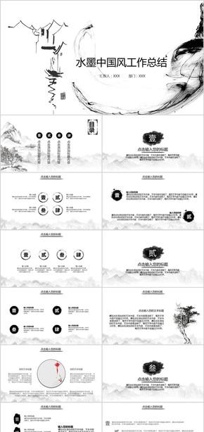水墨中国风工作总结计划PPT模板
