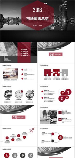 红色 销售 经理 总监 区域 营销 部门 2018 狗年 新年 团队 年终总结 新年计划