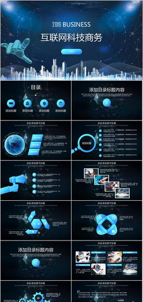 2018 科技 大數據 科技數據 互聯科技 互聯 互聯網科技 科技互聯網 模板數據 數據模板