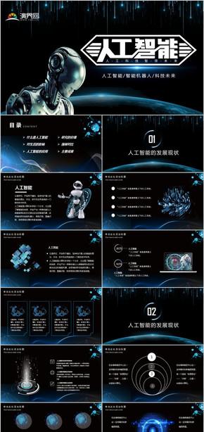 人工智能科技机器人