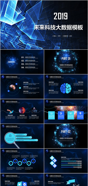 蓝色未来科技互联网大数据PPT模板 人工科技 科技商务 信息 云科技