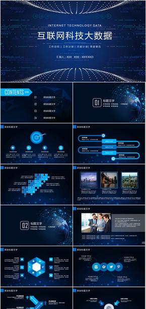 互联网科技大数据商务通用ppt模板