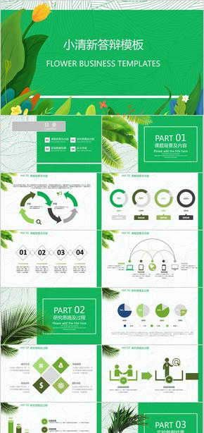 夏日绿色清新毕业答辩PPT模板  开题报告 学术答辩
