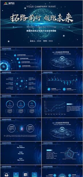 科技创新公司简介企业宣传PPT模板