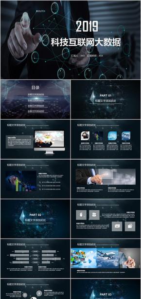 最新科技蓝色互联网大数据PPT模板