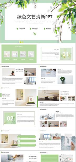 绿色文艺清新PPT模板 工作总结 商务通用 述职报告