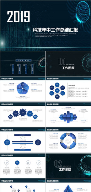 2019科技互联网年终工作总结计划PPT模板