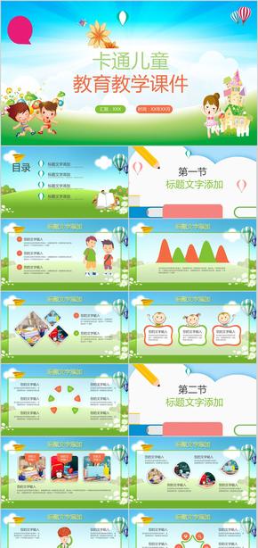 儿童教育教学课件PPT模板 清新自然 小学生 幼儿园培训 教育PPT