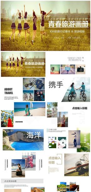 青春旅游摄影画册电子相册PPT模板