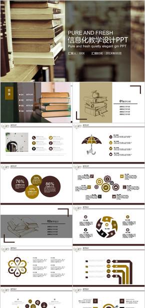教学设计PPT 课堂教学 教育PPT 模板 信息化 教学设计 教学 专业 教学设计模板 教学模板