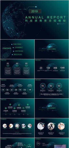 大数据概念 大数据介绍 路演 大数据演讲 培训 互联网科技  蓝色星空 年终工作总结