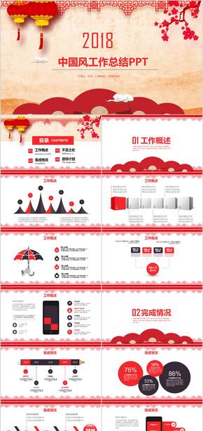 工作计划 年终总结 中国风  红色 剪纸 中国 中国剪纸 剪纸