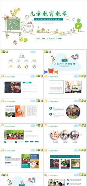小学数学 可爱 儿童 卡通 教育 小学 幼儿园PPT 教学 课件 六一儿童节 特长班 PPT