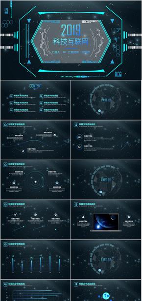 科技互联网大数据未来科技PPT模板