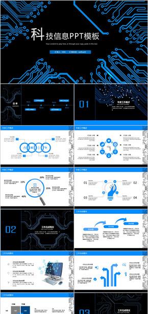 商务 科技 工作 总结 计划 汇报 报告 销售总结