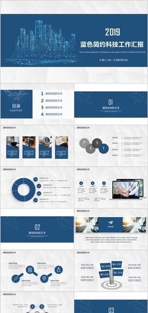 蓝色简约科技商务工作总结汇报PPT模板 商务通用 科技风