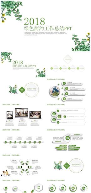 2016绿色简约工作总结PPT