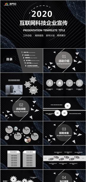 互联网科技企业宣传工作总结商务展示PPT模板