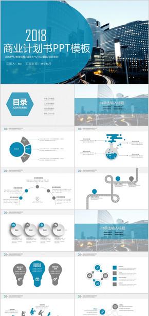 2018商业计划PPT 创业计划PPT工作总结 计划 年终总结 理财 简洁大气  蓝色商务 商务通用