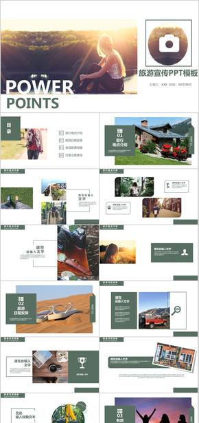 创意旅游相册画册展示摄影PPT模板