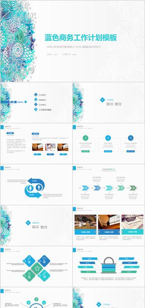 大气 简约 商务 商业 商务报告 商务汇报  模板 蓝色 蓝色大气 大气模板 蓝色模板