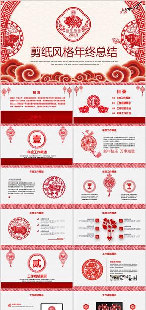 中国风剪纸风格年终工作总结