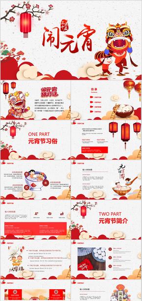 过年 春节文化 春节传统 中国风 习俗 除夕 守岁 闹元宵 元宵 春节习俗 小年 春晚