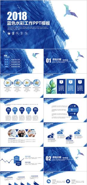 蓝色水彩商务通用PPT模板