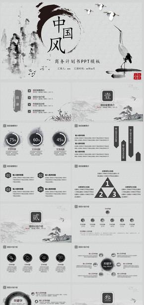 水墨中国风 古典 复古  计划 总结  古风  2018 企业 简介 PPT 模板  仙鹤 商务通用