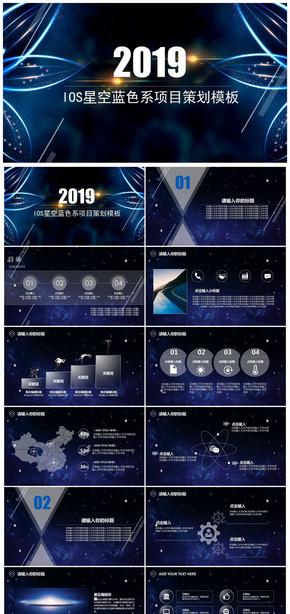 2019星空蓝色IOS系项目策划模板
