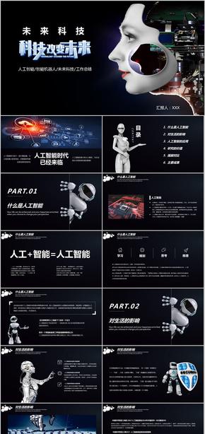 人工機器人智能科技互聯網科技PPT模板