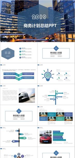年终总结 企业 公司 2018 年终 工作 总结 汇报 述职 报告 年度 新年 计划