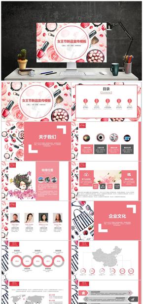 3.8妇女节 妇女节  唯美 温馨 浪漫 PPT 粉色花朵 妇联 女生 女神节 美丽女人节 女王节