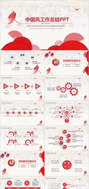 中国风工作总结PPT 商务通用  工作汇报 剪纸风  伞 红色喜庆