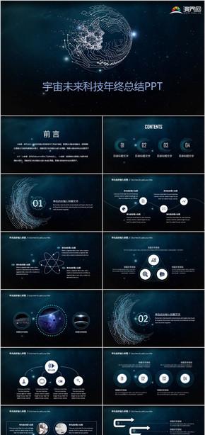 宇宙未来科技年终总结PPT  互联网科技  商务科技 星空科技