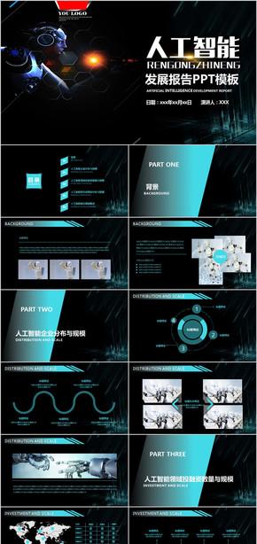 人工智能PPT 互联网 科技 大数据 商务科技 科技PPT 机器人 VR IT 网络 智能