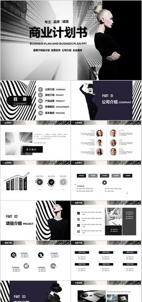 高端黑白商务创业计划书PPT模板