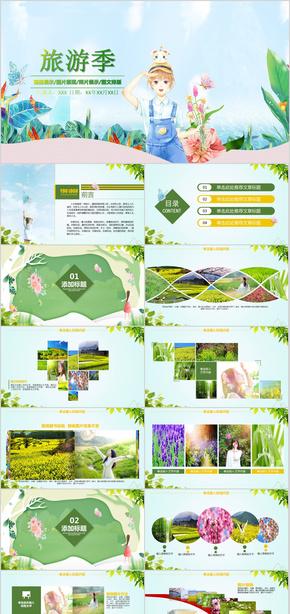 夏日小清新旅游画册相册展示PPT模板