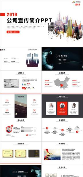 2019企业宣传公司简介PPT模板