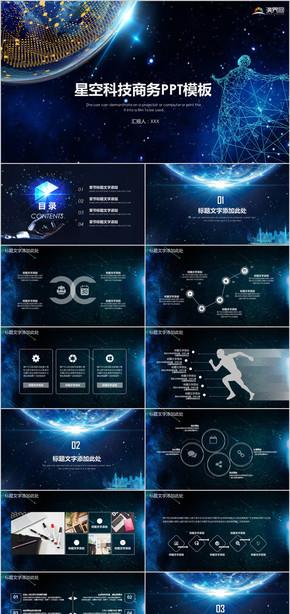 互联网大数据星空科技PPT模板