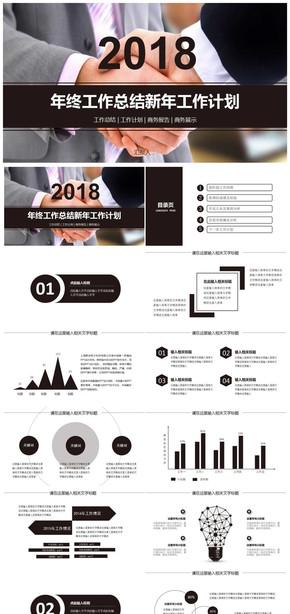 黑白风格2018年终总结工作计划PPT