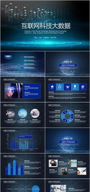 蓝色互联网科技大数据云科技商务通用模板